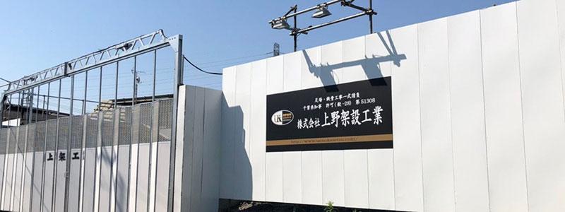 邦徳建設株式会社 松戸紙敷2ndヤード