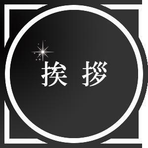 上野架設工業の「挨拶は基本」
