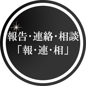上野架設工業の「報告・連絡・相談」