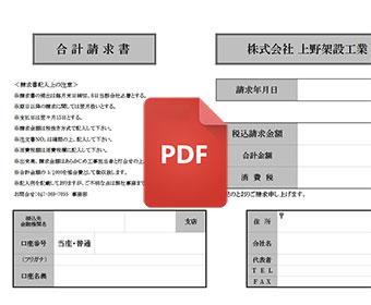 手書きにて請求業務を行っている業者様(PDF版)