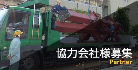 上野架設工業では運送業者様を募集しています