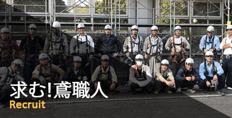上野架設工業では足場鳶職人を募集しています