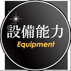 設備能力は上野架設工業