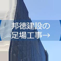 邦徳建設株式会社の足場工事