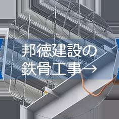 邦徳建設株式会社の鉄骨工事