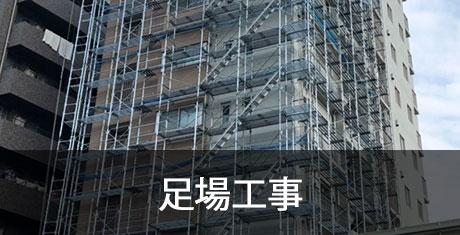 工事の流れ|足場工事