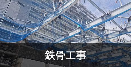 工事の流れ|鉄骨工事