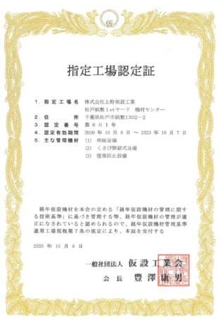 仮設工業会指定工場認定を取得いたしました。