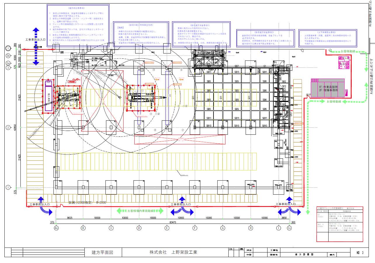 建方計画図